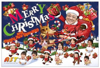 クリスマス2018 (2)