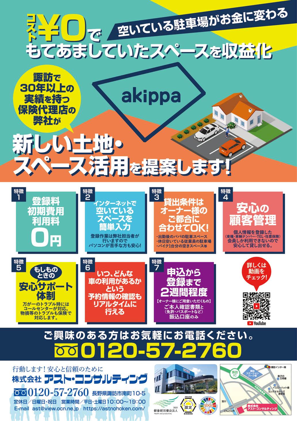 akippa_b