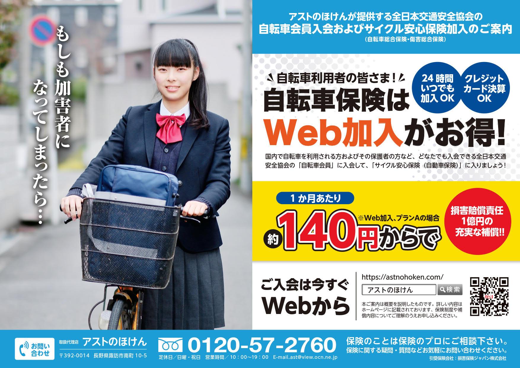 サイクル保険ちらし2021_1